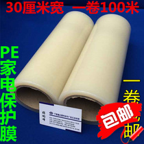 PE protective Film width 30cm length 100 m self-adhesive metal stainless steel appliances with viscous protective film