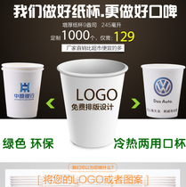 Office paper cups custom disposable paper cups custom advertising paper cups custom made 1000 printed logo