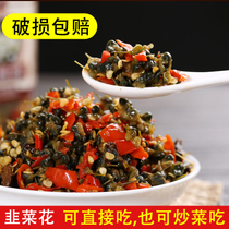 thousand Beshangan fungus leek flower 500g yunnan specialty eat vegetable kimchi pickles pickle pickle pepper