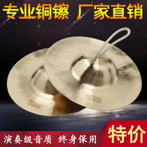 Qin Xiang Jing hi-hat size-hat Army-hat-water-hat drum cymbals Beijing cymbals professional copper hi-hat wide cymbal small hat hi-hat percussion cymbals musical instrument