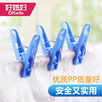 Good daughter-in-law windbreaker clip home plastic storage small clip Clothes Clothes quilts clothes hanger clip