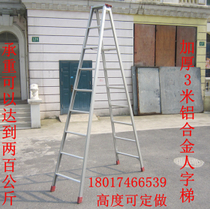 3 meters thick aluminum alloy ladder home ladder folding ladder ladder ladder moving stairs Kang Peng ladder