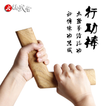 L-type tai chi ruler line Power Stick old elm solid wood Chen Zun ancient tai chi line Power Stick taijiquan internal strength New