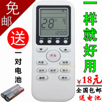 Suitable for SANYO Sanyo air conditioning remote control Electrolux Electrolux TCL is just as good to use.