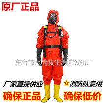 Original genuine professional fire brigade dedicated light anti-control clothing RFH-01 type anti-control clothing company