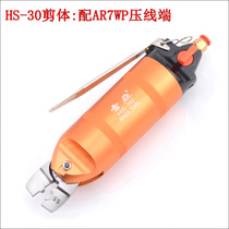 Rhea HS-30 pneumatic pressure line pliers pressure terminal clamp clamp pacifier clamp insulation terminal clamp