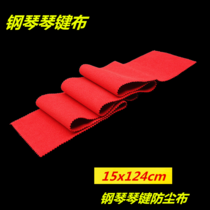 Piano keyboard cloth fine microfiber piano keyboard Nepal rub Qin cloth piano key cover dust cloth piano damp cloth
