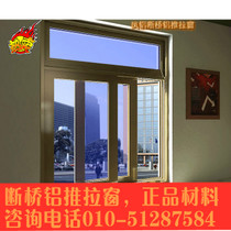 Germany blue card broken bridge aluminum doors and windows sliding window Beijing broken bridge aluminum sealed balcony price Broken Bridge aluminum window
