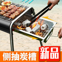 Thickening barbecue charcoal household stainless steel barbecue outdoor carbon oven outdoor tools barbecue stove shelf