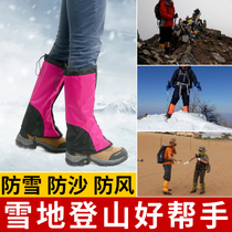 Snow sets of outdoor equipment hiking desert sand mountaineering snow shoes men and women ski sets leggings feet waterproof