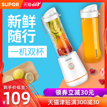 Supor juicer household automatic multi-function fruit and vegetable small portable electric juice cup fried fruit juice machine