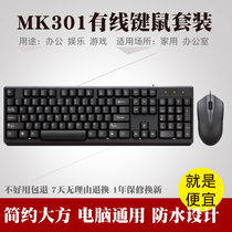 Desktop typing Universal office wired keyboard mouse set USB interface home business Game key mouse set