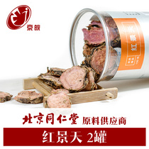 BEIJING Anhui Rhodiola Film 2 cans tongrentang Chinese herbal medicine big flower Specialty Tibetan plateau reaction contains slices of powdered tea wine