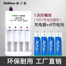 Delipu 5 rechargeable battery 7 Universal Battery Charger set 4 optional rechargeable aa 5 7