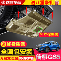 Special 19 models of Guangzhou Automobile Chuanqi gs5 engine under the fender legendary speed Bo chassis armor car supplies modified
