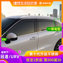 Honda Crown Road URV rainscreen appearance modified special car accessories window rain eyebrow decorative cover rain board