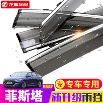 Beijing modern Fista rain window windshield rain eyebrow modification special decorative accessories rain version of automotive supplies