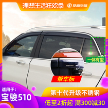 Dedicated to Baojun 510 modified decorative rainscreen window rain eyebrow car window cover rain board Rain Bar