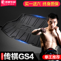 GAC Chuanqi gs4 trunk mats legend tail mat waterproof car supplies modified special decorative accessories
