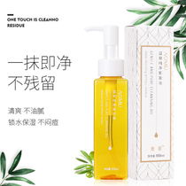 Omu gentle pure Cleansing Oil Deep Cleansing Face pores unloading eye lip makeup lotion 100ML