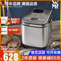 Germany WMF futengbao intelligent bread machine home multi-function breakfast machine automatic and surface fermentation machine