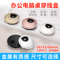Desk desk hole computer office desk decorative circle round hole open hole cover net wire threading hole cover