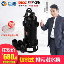 The source cutting type sewage pump pumping septic tank biogas digester no clogging cutting pump sewage pump submersible MUD pump