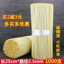 Spicy fried string bamboo sticks wholesale 25cm*2 5mm string string spicy fried string fried string barbecue sign