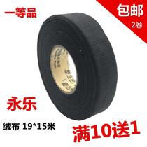 Yongle tape car harness cloth tape high temperature Environmental Protection insulation tape cloth tape flannel tape