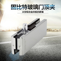 Frameless glass door top clip stainless steel small door clip glass door clip ground spring accessories glass door top clip door shaft
