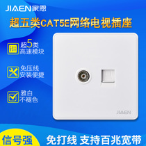 86 type switch socket network cable socket TV computer socket panel home antenna broadband network cable socket