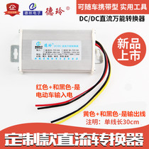 Electric car converter 24V36V48V60V72V to 12V universal modified transformer Deling genuine
