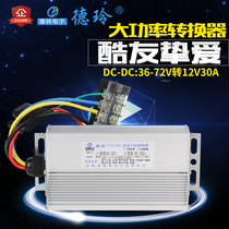 Electric car battery car converter 48V84V60V36V96V120V turn 12v24v high power tram universal