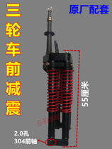 Wanhu Zongshen motorcycle tricycle front shock absorber total four spring assembly four discipline four yellow Assembly original car front shock absorber