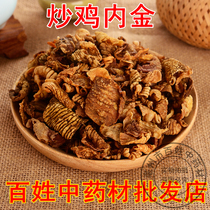Chinese herbal medicine fried chicken gold genuine roasted chicken gold slices fried gold powder tongrentei another Hawthorn tea 500g