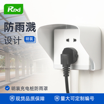 Electric battery car charging pile rain cover 86 type Open switch socket universal outdoor rain cover waterproof cover