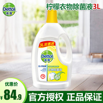 Drip clothing sterilization liquid long-lasting fresh de-sweat-flavored lemon cleaning sterilized childrens antibacterial underwear laundry 3L.
