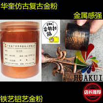 Iron paint antique gold powder outdoor fadeless gold powder outdoor red gold pink bronze flash copper gold powder