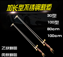 Lengthen 1 meter 30 type torch 100 torch oxygen acetylene propane gas torch welding gas cutting grab stainless steel cutting handle