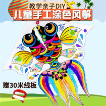 Childrens hand-painted painted kite handmade diy blank homemade creative cartoon kindergarten beginners breeze easy to fly