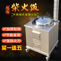 New rural soil stove home energy-saving stainless steel firewood stove new smokeless soil stove pot burning wood stove thickening