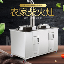 Stainless steel mobile firewood double stove home soil stove outdoor stove rural energy-saving firewood stove double pot with water tank