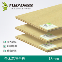 Rabbit baby Board blockboard E0 grade hybrid wood core plywood 5 9 12 15 18mm large core plywood