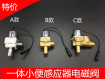 Integrated urinal sensor accessories urinal sensor solenoid valve accessories induction flush 6V