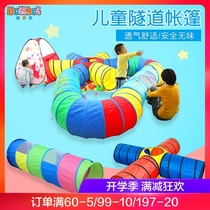 Childrens tunnel tent sunshine Rainbow Time crawler baby drill hole Kindergarten sensory training equipment toys