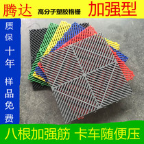 Car wash grille plate plastic splicing grille 4S shop floor mats car wash skid pad mesh plate leaking tree grate