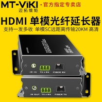 Metto torque MT-ED020 HDMI optical end machine fiber extender single mode SC transmission 20 km 1080p
