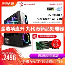 Jingtian KOTIN i5 8400 liter 9400F GT730 desktop computer game DIY machine computer host assembly machine full set
