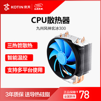 Kyushu Fengshen xuanbing 300 cpu cooler intelligent version of the whole copper desktop CPU fan