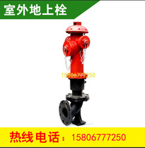 Outdoor fire hydrant fire hydrant on the ground underground Bolt ss100 65 with wrench buckle on the ground outdoor fire hydrant